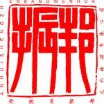 安徽振邦广告传媒有限公司