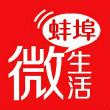 蚌埠市微生活文化传媒有限公司