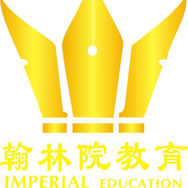 翰林院教育机构