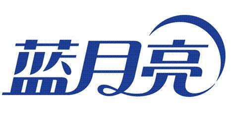 蓝月亮(中国)有限公司合肥分公司