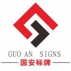 淮南市国安标牌制作有限公司