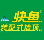 芜湖市快鱼卫厨有限公司