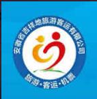 安徽省吉祥地旅游客运有限公司