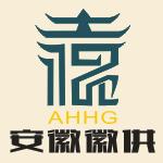 安徽徽供农业科技有限公司