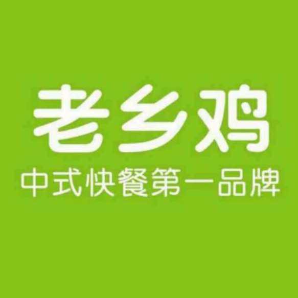 安徽老乡鸡餐饮有限公司蚌埠淮河东路店