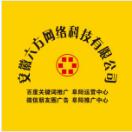 安徽六方网络科技公司