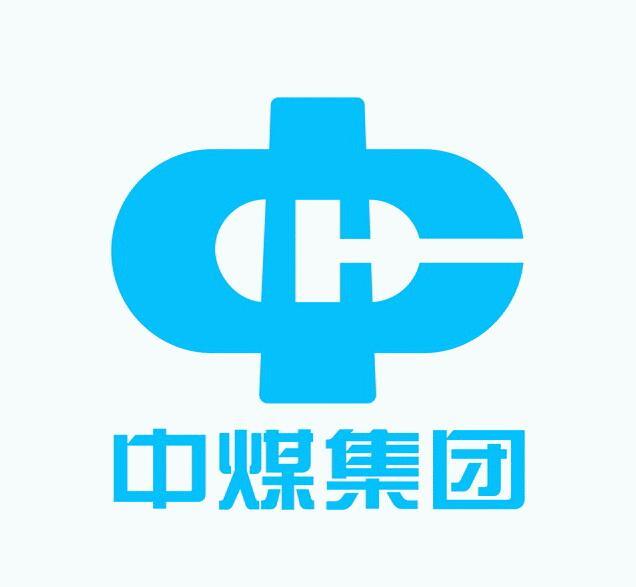 中煤新集公司