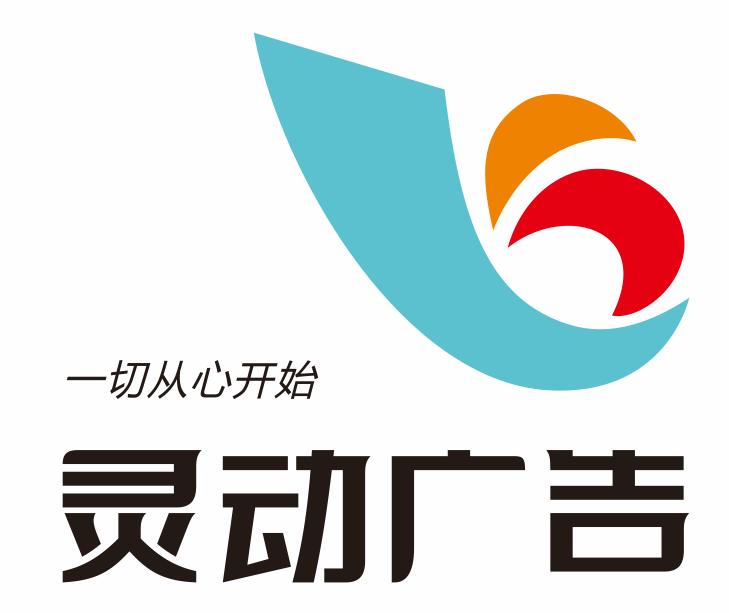 淮南市灵动广告设计传播有限公司