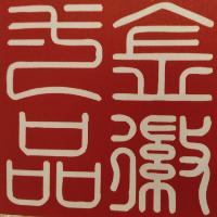 淮南市金徽一品装饰工程有限公司