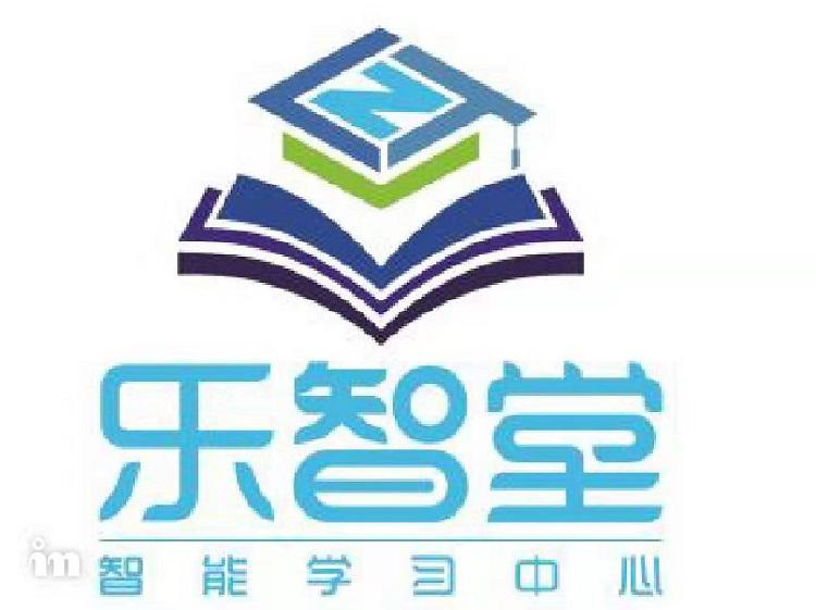 淮南市乐智堂教育咨询有限公司