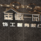 淮南金徽一品装饰有限公司