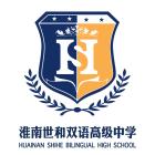 淮南世和双语高级中学
