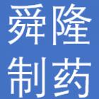 淮南舜隆制药有限公司
