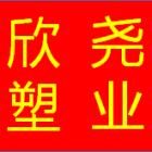 淮南市欣尧塑业科技有限公司