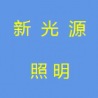 淮南市新光源特种照明器材有限公司