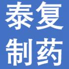 淮南泰复制药有限公司