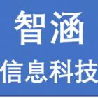 淮南智涵信息科技有限公司