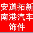 安徽安道拓新南港汽车饰件有限公司