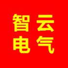 淮南智云电气设备有限公司