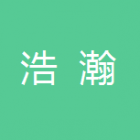 淮南市浩瀚物业管理有限公司