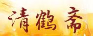 淮南市清鹤斋餐饮管理有限公司