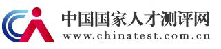 中国国家人才测评网