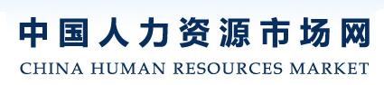 中国人力资源市场网