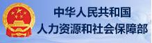 中国人力资源和社会保障部