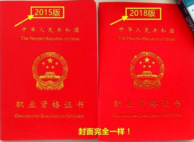 蚌埠市正式启用新版(2018年版)职业资格证书