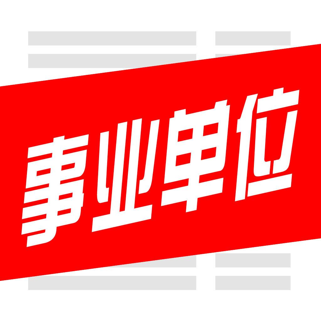 2018年淮南市事业单位公开招聘人员公告