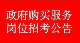 八公山区人社局招考成绩公示