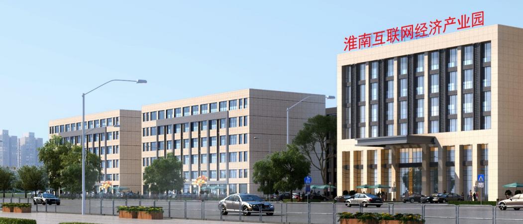 淮南市互联网经济产业园