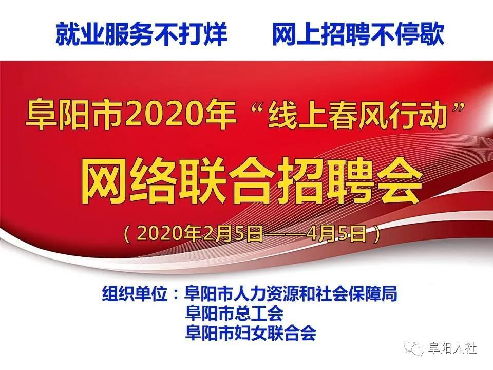 """2020年8期""""线上春风行动""""网络联合招聘会企业需求信息"""