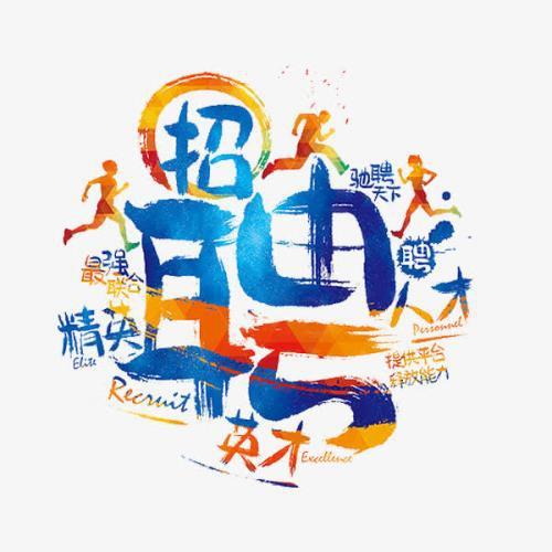 (第十六期)合肥市2020年春季网络联合招聘大会企业招聘需求
