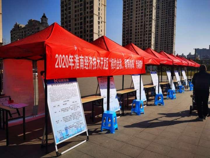 淮南经济技术开发区(11月6日)就业帮扶进社区招聘会