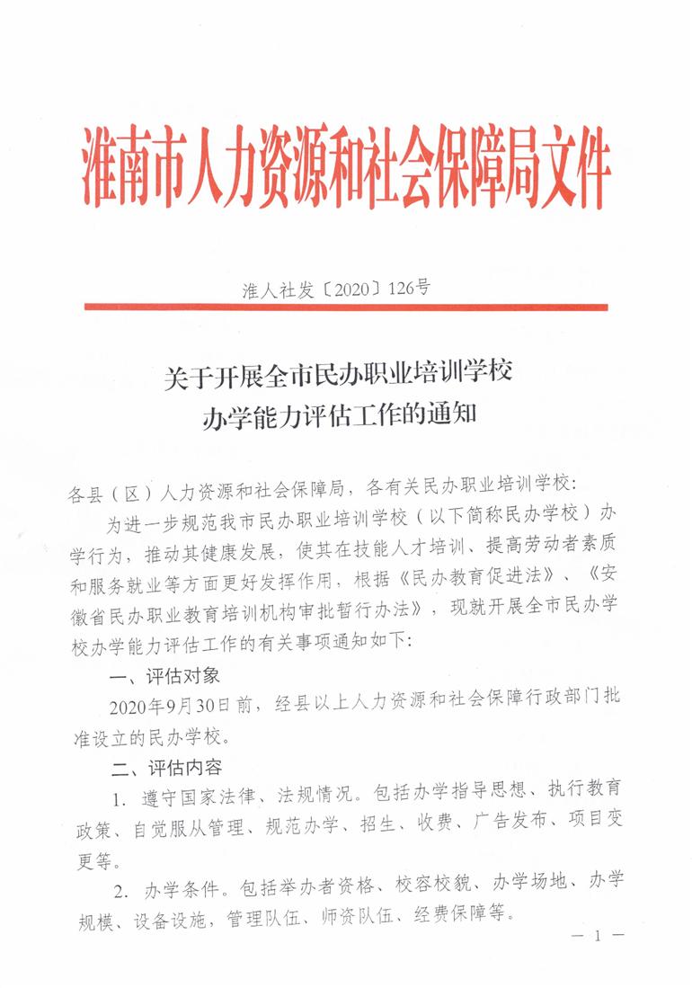 淮南市开展民办职业培训学校能力评估