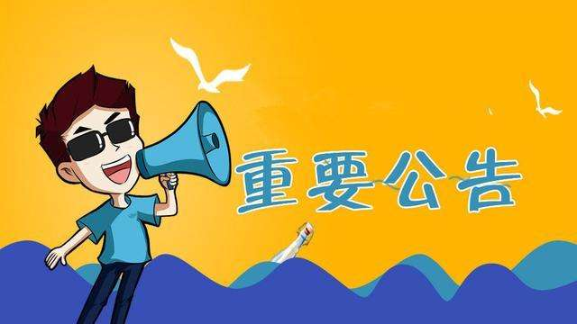 人社部出台《网络招聘服务管理规定》